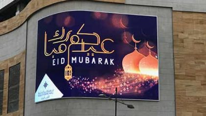 led billboard mubarak